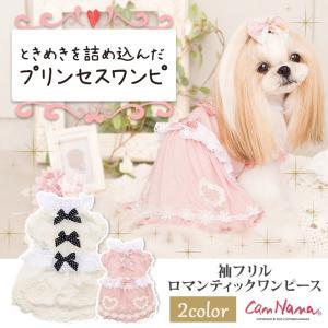 犬 服  春 夏 フリル レース  犬の服 新作 きゃんナナ ドッグウェア ブランド|cannanaonline