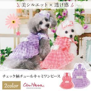 犬服  春夏 ワンピース フリフリ チェック  犬の服 新作 きゃんナナ ドッグウェア ブランド cannanaonline