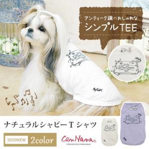 犬 服  春 夏 Tシャツ ナチュラル  犬の服 新作 きゃんナナ ドッグウェア ブランド cannanaonline