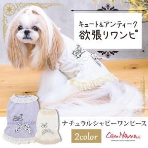 犬 服  春 夏 ワンピース ナチュラル   犬の服 新作 きゃんナナ ドッグウェア ブランド cannanaonline