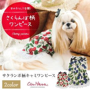 犬 服  春 夏 サクランボ キャミ フリル  犬の服 新作 きゃんナナ ドッグウェア ブランド cannanaonline