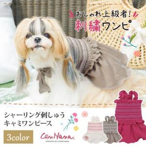 犬 服  春 夏 ワンピース キャミ リゾート 犬の服 新作 きゃんナナ ドッグウェア ブランド cannanaonline