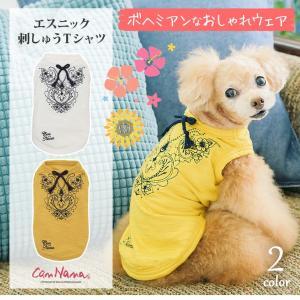 犬 服  春 夏 Tシャツ エスニック Tシャツ  犬の服 新作 きゃんナナ ドッグウェア ブランド|cannanaonline