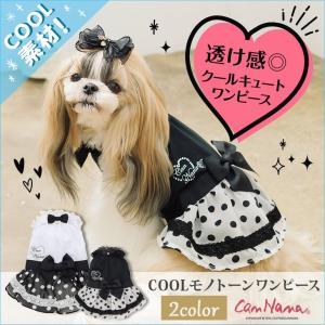 犬 服  春 夏 モノトーン ドット フリル  犬の服 新作 きゃんナナ ドッグウェア ブランド|cannanaonline