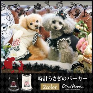 犬 服  犬服  パーカー うさぎ アリス トランプ  犬の服 新作 きゃんナナ ドッグウェア ブランド cannanaonline
