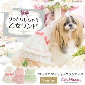 犬 服 犬服 ワンピース ローズ バラ 薔薇   犬の服 新作 きゃんナナ ドッグウェア ブランド|cannanaonline