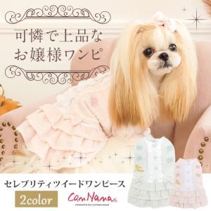 犬 服 犬服  ワンピース 秋冬 パステル ツイード 犬の服 新作 きゃんナナ ドッグウェア ブランド|cannanaonline