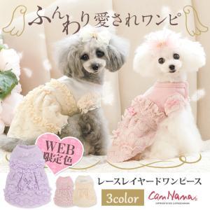 犬 服 犬服 秋冬 ワンピース レース リボン   犬の服 新作 きゃんナナ ドッグウェア ブランド|cannanaonline