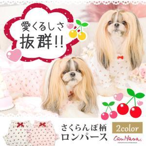 犬 服 犬服 さくらんぼ チェリー ルームウエア  犬の服 新作 きゃんナナ ドッグウェア ブランド|cannanaonline