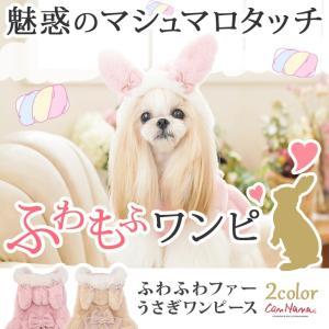 犬 服 犬服 ワンピース うさぎ ふわもこ 秋冬 犬の服 新作 きゃんナナ ドッグウェア ブランド|cannanaonline