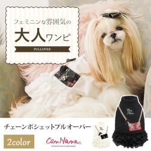 犬 服 犬服  ワンピース ポシェット  犬の服 新作 きゃんナナ ドッグウェア ブランド cannanaonline