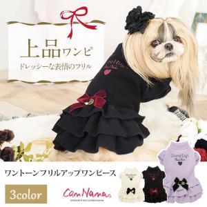 犬 服 犬服 ワンピース フリル 犬の服 新作 きゃんナナ ドッグウェア ブランド|cannanaonline