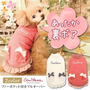 犬 服 犬服  秋冬 ポケット リボン  犬の服 新作 きゃんナナ ドッグウェア ブランド cannanaonline