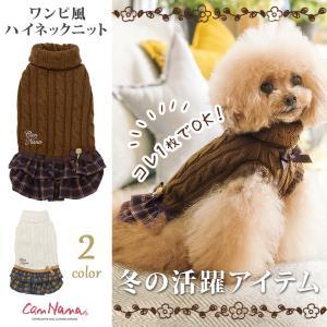 犬 服 犬服  ニット 秋 冬 チェック  犬の服 新作 きゃんナナ ドッグウェア ブランド|cannanaonline