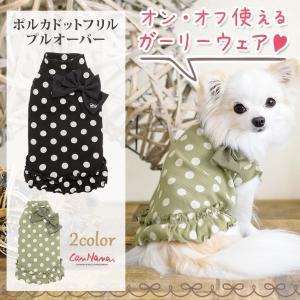 犬 服 犬服  ドット 水玉 リボン ルームウエア  犬の服 新作 きゃんナナ ドッグウェア ブランド cannanaonline