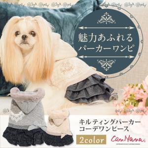 犬 服 犬服  パーカー ファー ワンピース 秋冬 ナチュラル 犬の服 新作 きゃんナナ ドッグウェア ブランド|cannanaonline