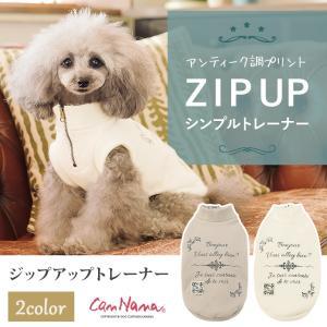 犬 服 犬服 シンプル トレーナー ジップアップ  犬の服 新作 きゃんナナ ドッグウェア ブランド|cannanaonline