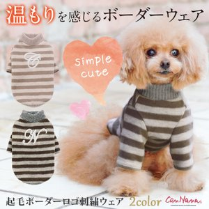 犬 服 犬服 ボーダー ブラウン ロゴ 起毛 秋冬  犬の服 新作 きゃんナナ ドッグウェア ブランド|cannanaonline