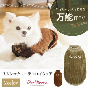 犬 服 犬服 秋 冬 カーキ ブラウン 犬の服 新作 きゃんナナ ドッグウェア ブランド|cannanaonline