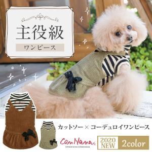 犬 服 犬服 ワンピース 秋 冬 カーキ ブラウン ボーダー  犬の服 新作 きゃんナナ ドッグウェア ブランド|cannanaonline