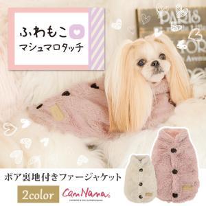 犬 服 犬服  ボア ファー ふわふわ  犬の服 新作 きゃんナナ ドッグウェア ブランド|cannanaonline