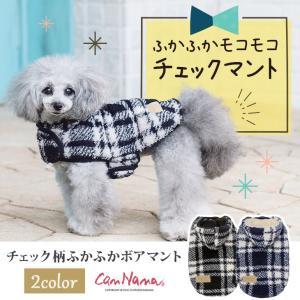 犬 服 犬服 ボア 秋冬 マント チェック  犬の服 新作 きゃんナナ ドッグウェア ブランド|cannanaonline