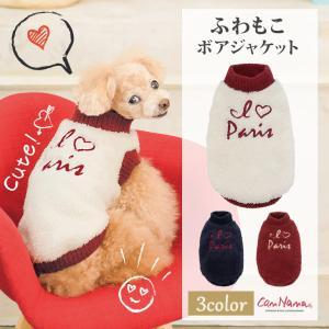 犬 服 犬服 ボア 秋冬   犬の服 新作 きゃんナナ ドッグウェア ブランド|cannanaonline