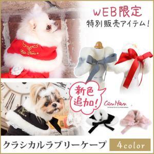 犬 服 ケープ ファー 秋 冬 新作 犬の服 防寒 ピンク ブラック きゃんナナ ドッグウェア ブランド|cannanaonline