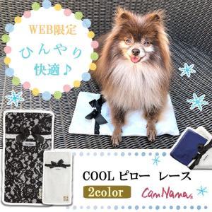 クールピロー 犬 ひんやり 夏 送料無料 WEB限定 きゃんナナ ドッグウエア ブランド|cannanaonline
