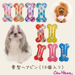 犬用 犬 ヘアピン  骨型 ボーン アクセサリー きゃんナナ  ドッグウエア ブランド|cannanaonline