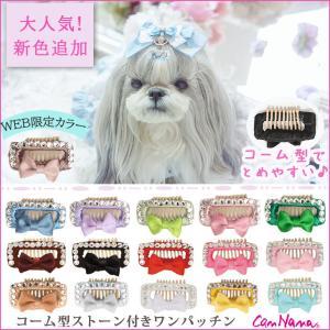犬用 犬 コーム型 ヘアアクセ アクセサリー きゃんナナ  ドッグウエア ブランド