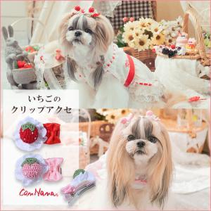 犬 アクセサリー リボン イチゴ レッド ピンク クリップ 簡単 きゃんナナ ブランド|cannanaonline
