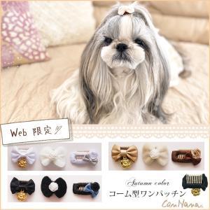 犬用 犬 コーム型 リボン 秋 冬 ブラウン ブラック ヘアアクセ アクセサリー きゃんナナ  ドッグウエア ブランド|cannanaonline