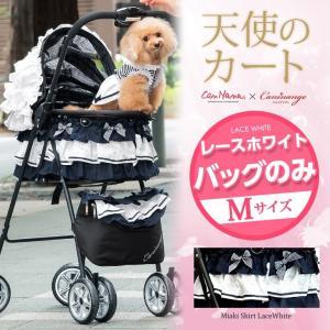 犬 カート ホワイト レース 犬用 カート ペットカート バッグのみ きゃんナナ×シャンアンジェ Mサイズ cannanaonline