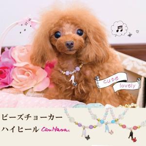 犬 ネックレス アクセサリー  チョーカー   犬用  グッズ ハイヒール   きゃんナナ ドッグウエア ブランド|cannanaonline