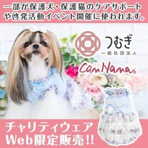 犬 服 ワンピース 花柄 夏 春 犬の服 チャリティ ド きゃんナナッグウェア ブランド|cannanaonline