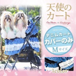 犬 カート 着せかえ デニム ペットカート きゃんナナ シャンアンジェ Mサイズ(カバーセットのみ)|cannanaonline