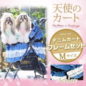 犬 カート 着せかえ デニム ペットカート きゃんナナ シャンアンジェ Mサイズ(フルセット)|cannanaonline