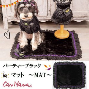 犬 マット パーティー ブラック きゃんナナ ドッグウェア ブランド|cannanaonline