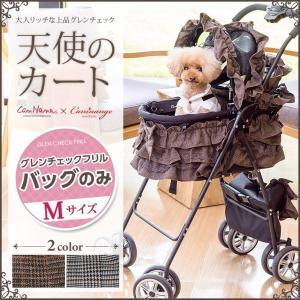 犬 カート 着せかえ チェック ペットカート きゃんナナ シャンアンジェ Mサイズ(バッグのみ)|cannanaonline