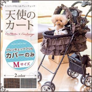 犬 カート 着せかえ チェック ペットカート きゃんナナ シャンアンジェ Mサイズ(カバーセットのみ)|cannanaonline