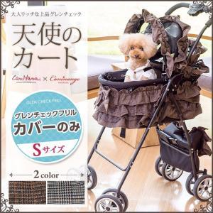 犬 カート着せかえ チェック ペットカート きゃんナナ シャンアンジェ Sサイズ(カバーセットのみ)|cannanaonline