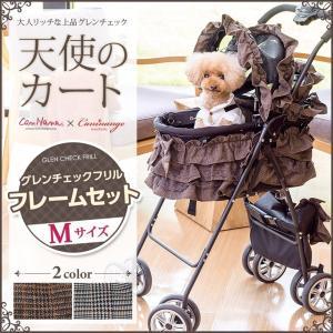 犬 カート 着せかえ チェック ペットカート きゃんナナ シャンアンジェ Mサイズ(フルセット)|cannanaonline