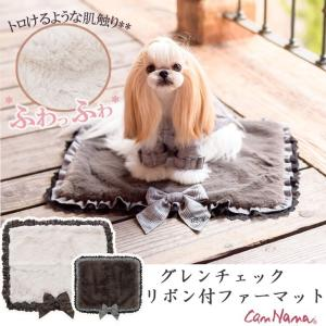 犬 マット ファー チェック グレー ベージュ きゃんナナ ドッグウェア ブランド|cannanaonline