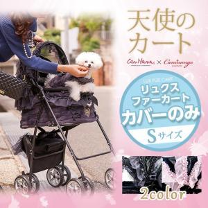 犬 カート 着せかえ レース ペットカート きゃんナナ シャンアンジェ Sサイズ(カバーセットのみ)|cannanaonline