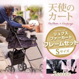 犬 カート 着せかえ レース ペットカート きゃんナナ シャンアンジェ Sサイズ(フルセット)|cannanaonline