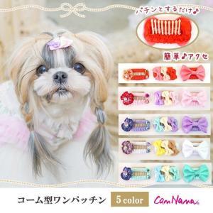 犬用 犬 コーム型 ヘアアクセ アクセサリー きゃんナナ  ドッグウエア ブランド|cannanaonline