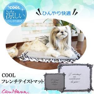 クール マット ひんやり ペット  犬 チェック  WEB限定 きゃんナナ ドッグウェア ブランド|cannanaonline