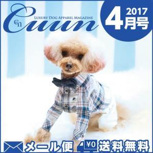 Cuun2017 04月10日号 雑誌 情報誌 犬の本 送料無料|cannanaonline