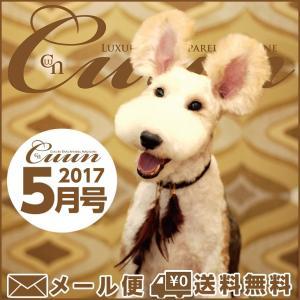 送料無料 Cuun2017 クーン 5月10日号 雑誌 情報誌 犬の本|cannanaonline